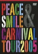 PEACE&SMILE CARNIVAL TOUR 2005 皆そろって笑顔でファッキュー。