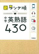 中学英熟語430〔新版〕