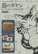猫のダヤンレジカゴバッグBOOK