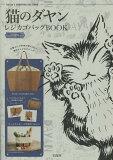 猫のダヤンレジカゴバッグBOOK ([バラエティ])