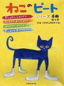 ねこのピートシリーズ(4冊セット)