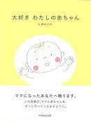 【バーゲン本】大好きわたしの赤ちゃん