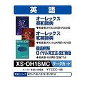 EX-word電子辞書追加コンテンツ XS-OH16MC