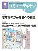 コミュニティケア(2019年5月号(Vol.21)