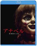 アナベル 死霊館の人形【Blu-ray】