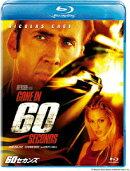 60セカンズ【Blu-ray】