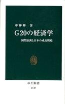 G20の経済学