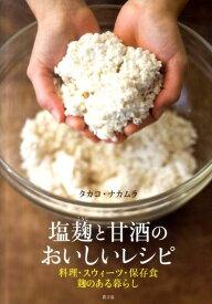 塩麹と甘酒のおいしいレシピ 料理・スウィーツ・保存食麹のある暮らし [ タカコ・ナカムラ ]