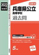 兵庫県公立高等学校 2022年度受験用