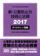 新・公害防止の技術と法規(2017 ダイオキシン類編)