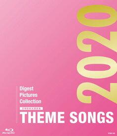 THEME SONGS 2020 宝塚歌劇主題歌集【Blu-ray】 [ 宝塚歌劇団 ]