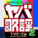 ヤバ歌謡2 NONSTOP DJ MIX TVテーマ編 Mixed by DJフクタケ