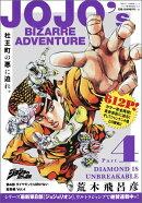 ジョジョの奇妙な冒険第4部ダイヤモンドは砕けない総集編(4)