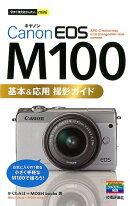 今すぐ使えるかんたんmini Canon EOS M100基本&応用撮影ガイド