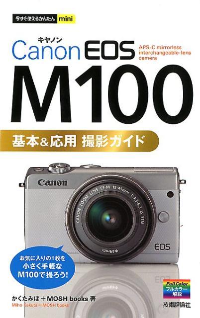 今すぐ使えるかんたんmini Canon EOS M100基本&応用撮影ガイド (今すぐ使えるかんたんmini) [ かくたみほ ]