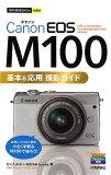 今すぐ使えるかんたんmini Canon EOS M100基本&応用撮影ガイド (今すぐ使えるかんたんmini)