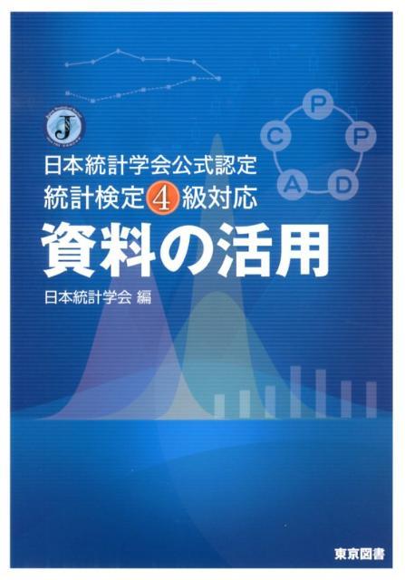 資料の活用 日本統計学会公式認定統計検定4級対応 [ 日本統計学会 ]