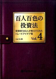 百人百色の投資法(vol.4) 投資家100人が教えてくれたトレードアイデア集 (Modern alchemists series) [ JACK ]