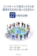 インクルーシブ教育システムを構築するために知っておきたい27の教育法略