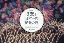 365日日本一周絶景の旅新装版