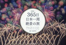 365日日本一周絶景の旅新装版 [ TABIPPO ]
