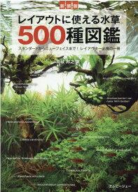 新装版 レイアウトに使える水草 500種図鑑 スタンダードからニューフェイスまで! レイアウター必携の一冊 [ 高城 邦之 ]