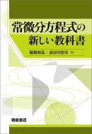 常微分方程式の新しい教科書