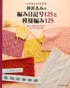 いちばんよくわかる棒針あみの編み目記号125と模様編み125 決定版