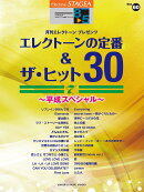 STAGEA エレクトーンで弾く 8〜5級 Vol.60 エレクトーンの定番&ザ・ヒット30 Vol.7 〜平成スペシャル〜