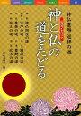 神と仏の道をたどる 神仏霊場巡拝の道公式ガイドブック [ 神仏霊場会 ]