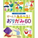 ぜ~んぶあそべる!おりがみ60 (Gakken保育Books)