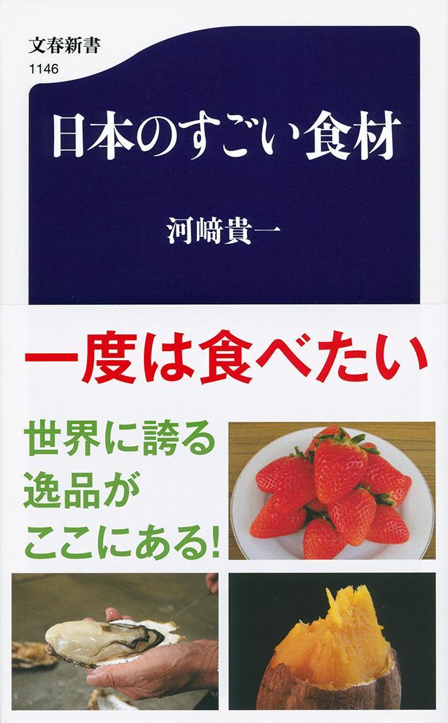 日本のすごい食材 (文春新書) [ 河崎 貴一 ]