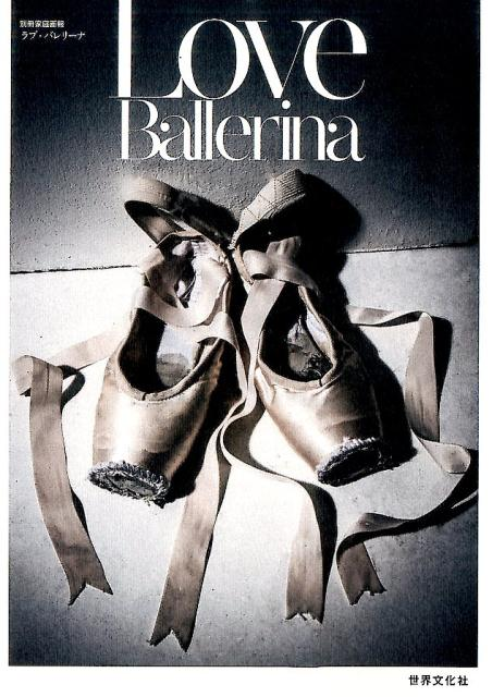 Love Ballerina (別冊家庭画報)