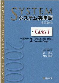 システム英単語<5訂版対応>カード1