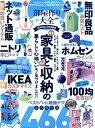 部屋作り大全(2019年版) (100%ムックシリーズ MONOQLO特別編集)