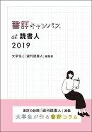 書評キャンパスat読書人 2019
