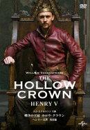 嘆きの王冠 ホロウ・クラウン ヘンリー五世 【完全版】