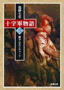 【予約】十字軍物語 第三巻