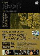【バーゲン本】影の車 DVD&BOOK 10