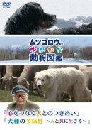 ムツゴロウのゆかいな動物図鑑 「心をつなぐ犬とのつきあい」/「犬種の多様性 〜人と共に生きる〜」