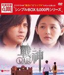 戦神〜MARS〜 DVD-BOX