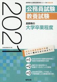 長野県の大学卒業程度(2021年度版) (長野県の公務員試験対策シリーズ) [ 公務員試験研究会(協同出版) ]