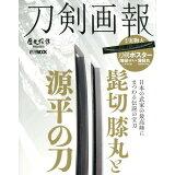 刀剣画報 髭切・膝丸と源平の刀 (HOBBY JAPAN MOOK 歴史探訪MOOKシリーズ)