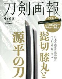 刀剣画報 髭切・膝丸と源平の刀