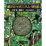 紙のジャポニスム・切り絵(2) 日本の四季 2