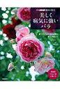 美しく病気に強いバラ 選りすぐりの200品種と育て方のコツ (別冊NHK趣味の園芸) [ 河合伸志 ]