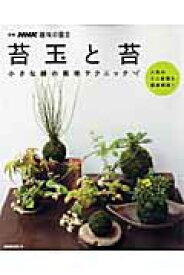 苔玉と苔 小さな緑の栽培テクニック (別冊NHK趣味の園芸) [ 日本放送出版協会 ]