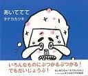 【バーゲン本】あいててて [ タナカ カツキ ]
