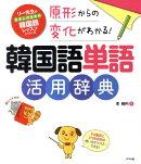 原形からの変化がわかる!韓国語単語活用辞典