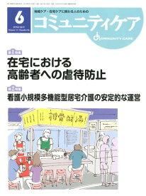 コミュニティケア(2019年6月号(Vol.21) 地域ケア・在宅ケアに携わる人のための 特集:在宅における高齢者への虐待防止/看護小規模多機能型居宅